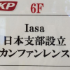 Iasa日本支部設立カンファレンス