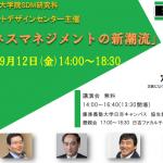 マネジメントデザインセンター公開講座「ビジネスマネジメントの新潮流」参加メモ – 2014/09/12(金)