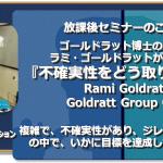 ラミ・ゴールドラット来日セミナー「不確実性をどう取り扱うか」参加メモ – 2014/09/17(水)