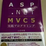 『ASP.NET MVC5 実践プログラミング』読みました