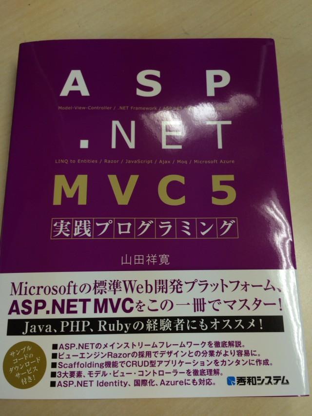 ASP.NET MVC5 実践プログラミング