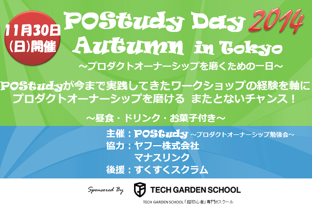 POStudyDay2014Autumn_logo