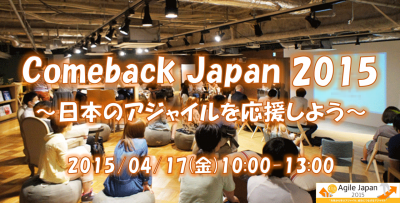 comebackjapan2015