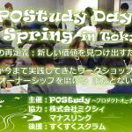 POStudyDay2015SpringinTokyo_logo