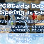 POStudy Day 2015 Summer in Tokyo[Day1]_logo