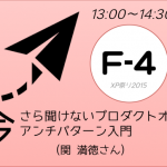 xp2015_session_f4