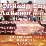 POStudyDay3