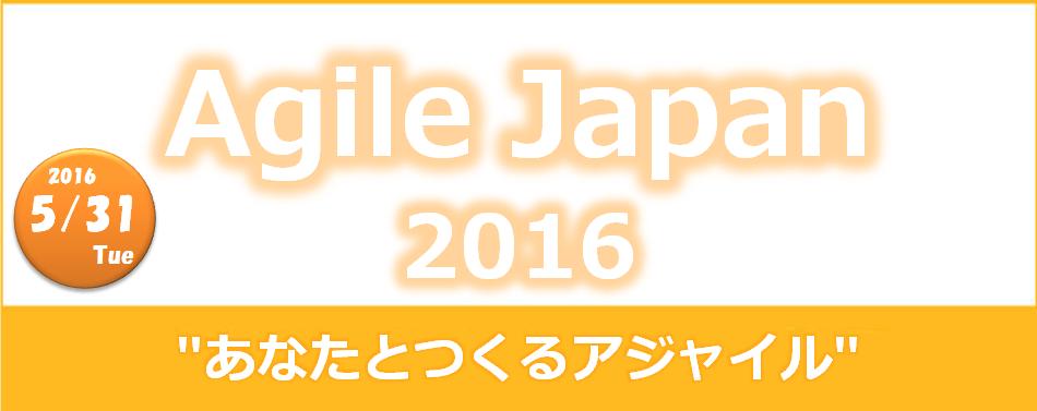 AgileJapan2016