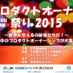 POMatsuri2015